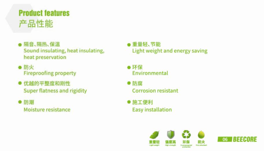 铝蜂窝板产品性能.png